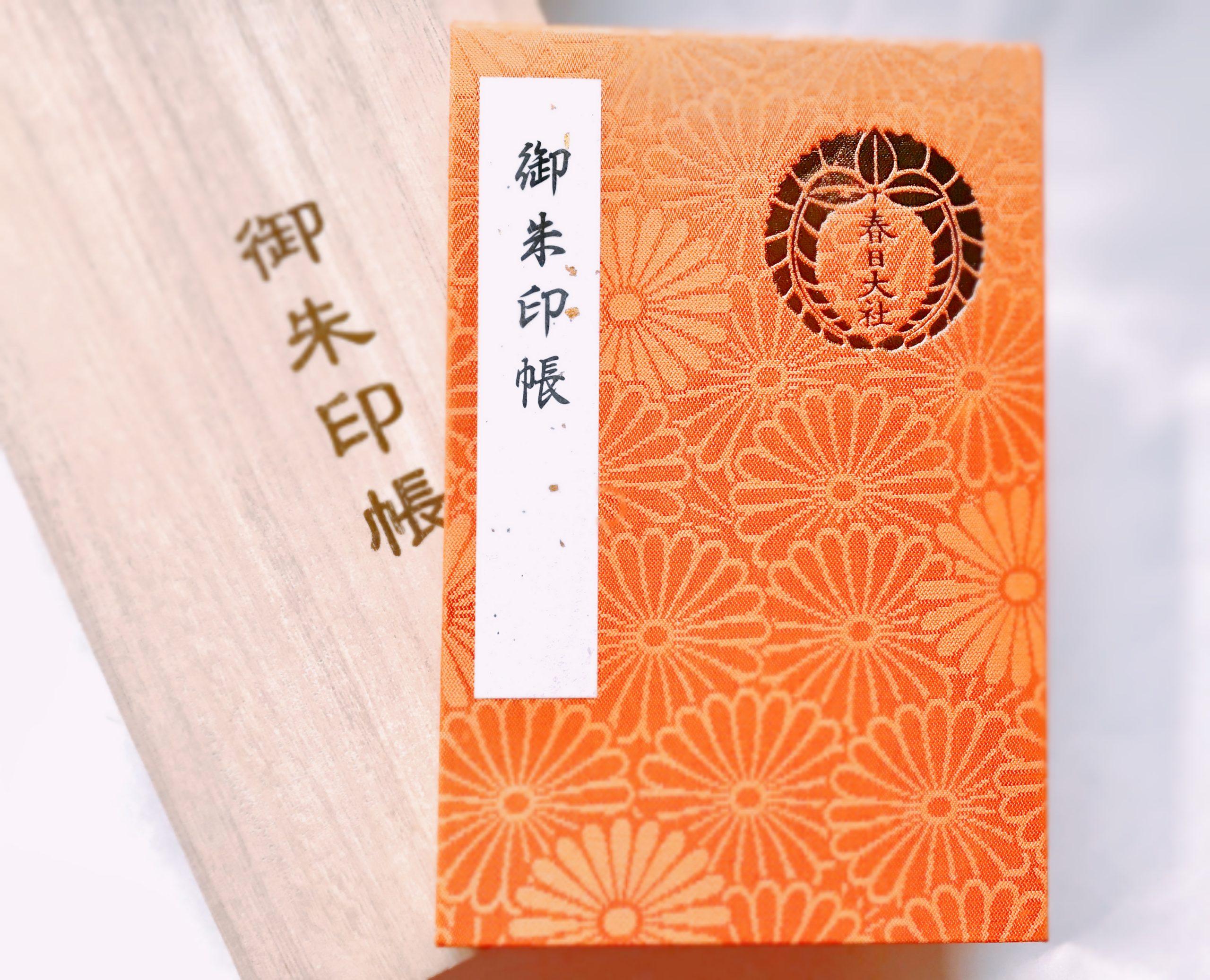 春日大社(奈良)御朱印帳