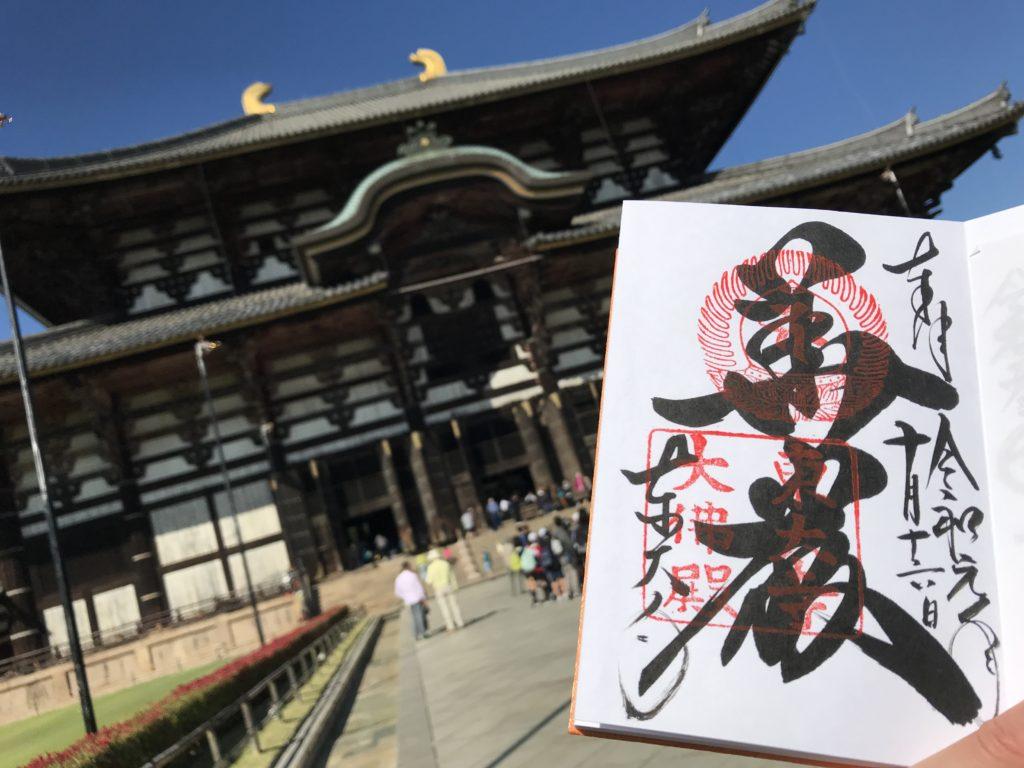 奈良東大寺の御朱印