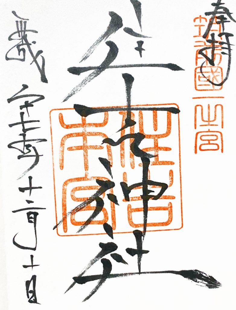 福岡住吉神社の御朱印