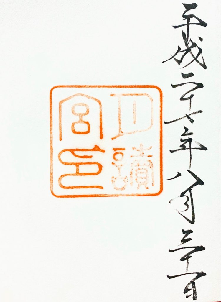 月読宮(伊勢)御朱印