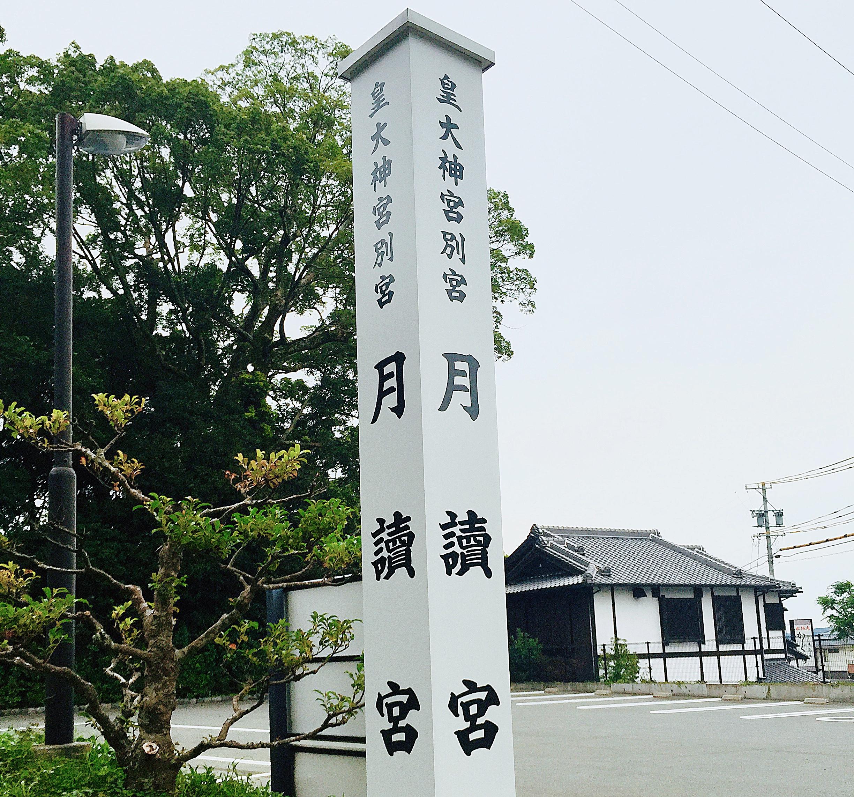お伊勢参り月讀宮へのアクセス