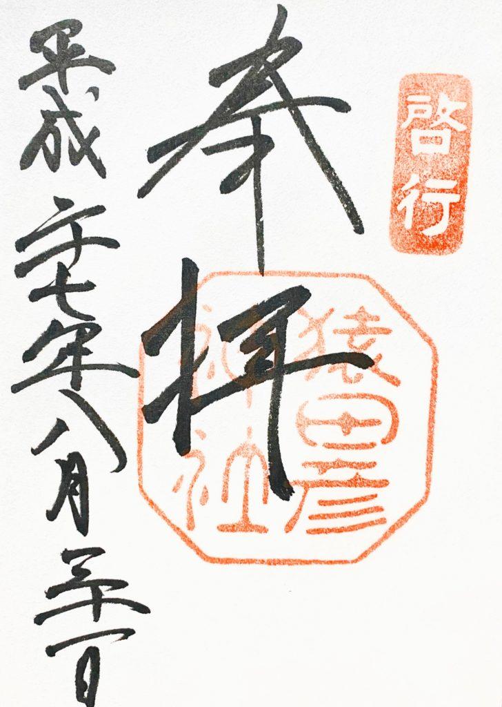 猿田彦神社(伊勢)御朱印