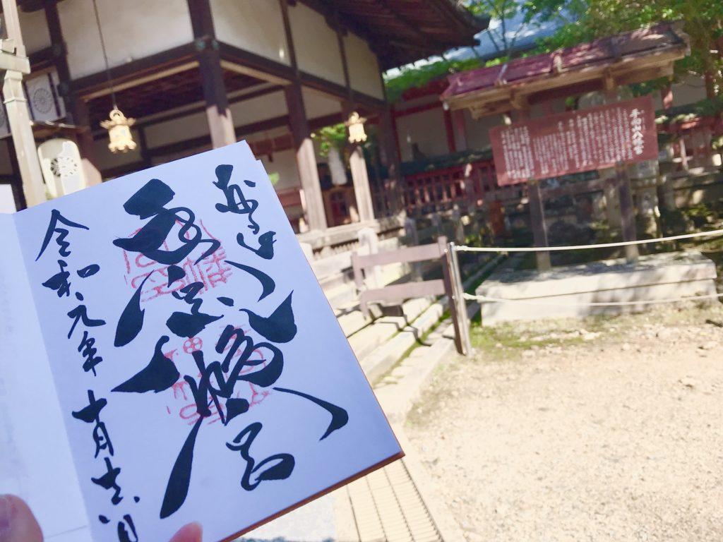 手向山八幡宮の御朱印!奈良神社仏閣めぐり