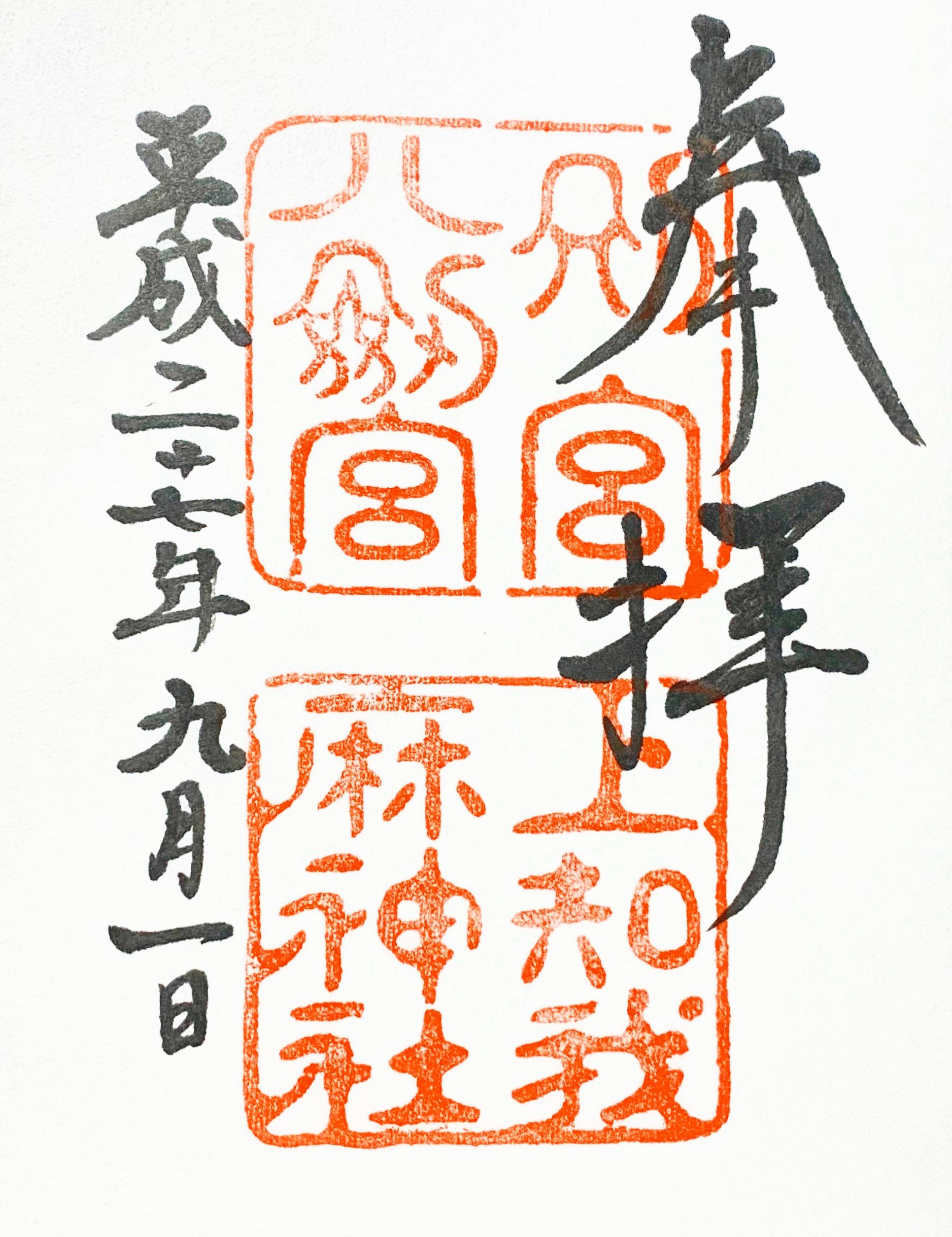 熱田神宮境内にある上知我麻神社の御朱印