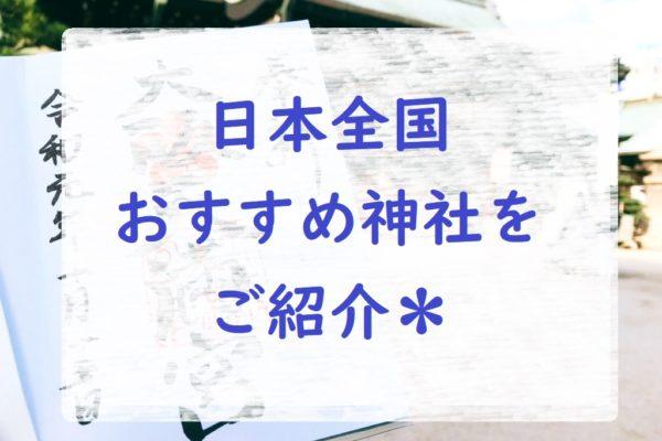 【春日神社(大分)御朱印】勝負の神様とオシャレな美術館めぐり