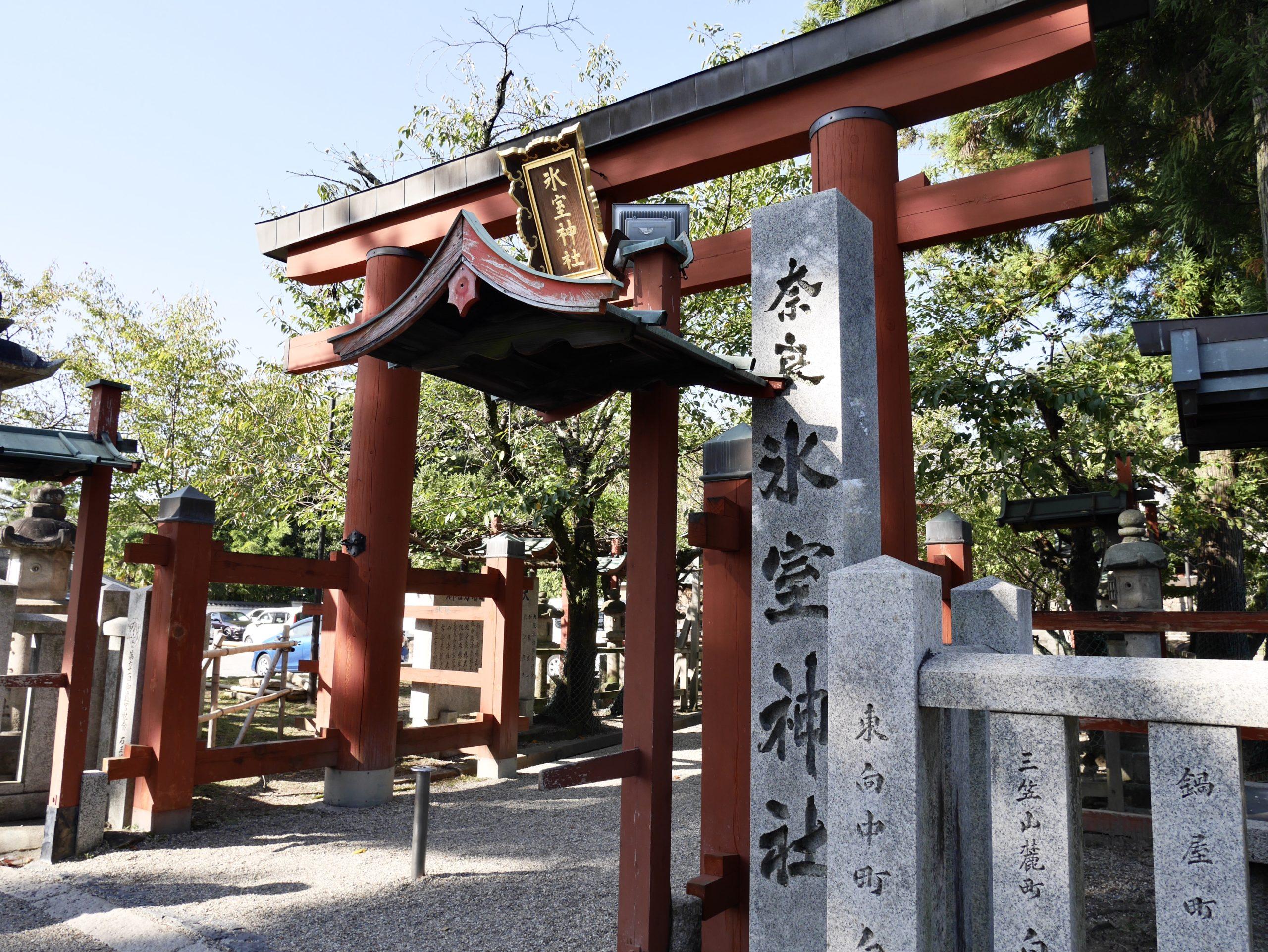 奈良県氷室神社の御朱印、受付時間、アクセス