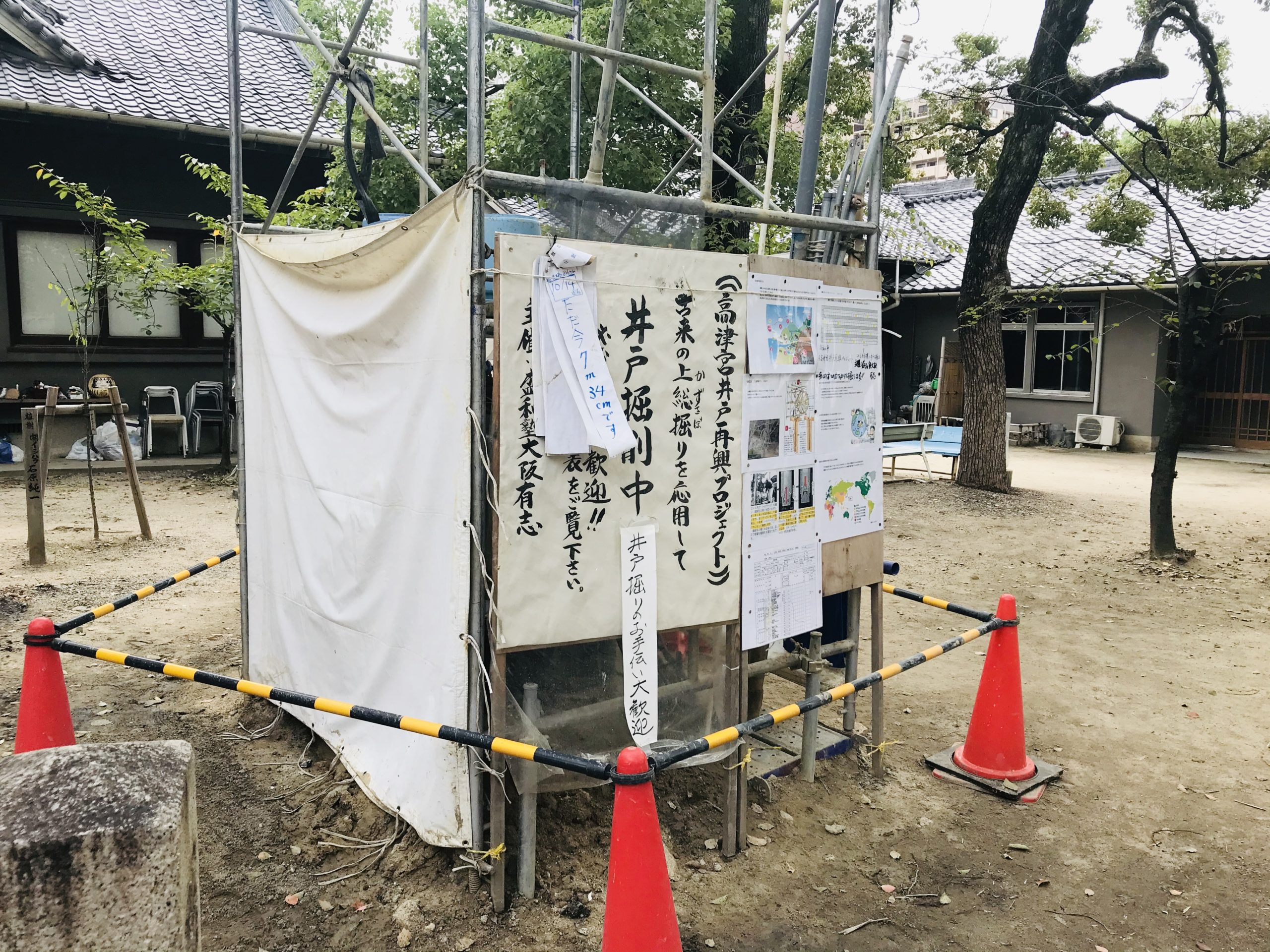 大阪高津宮の井戸掘り