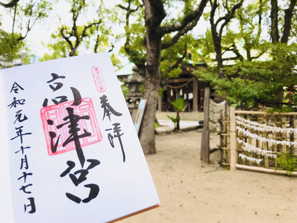 大阪高津宮へ御朱印旅