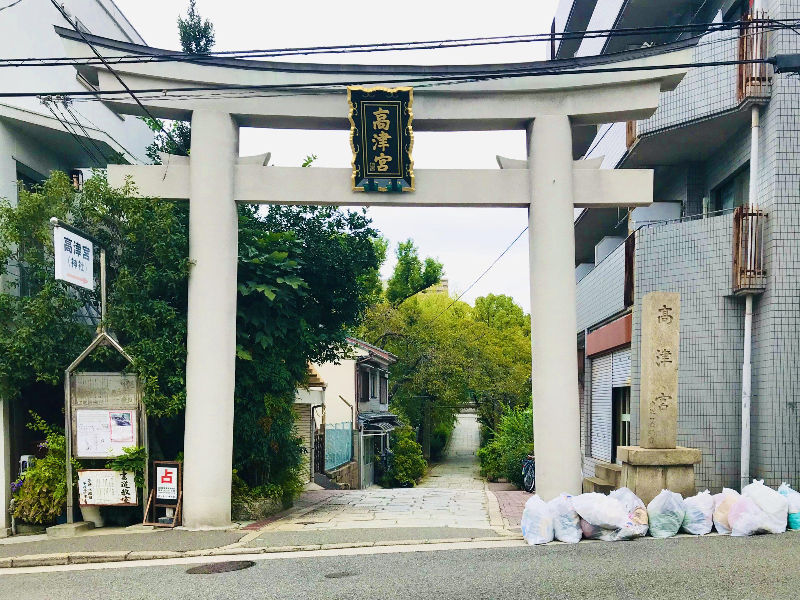 大阪高津宮の御朱印