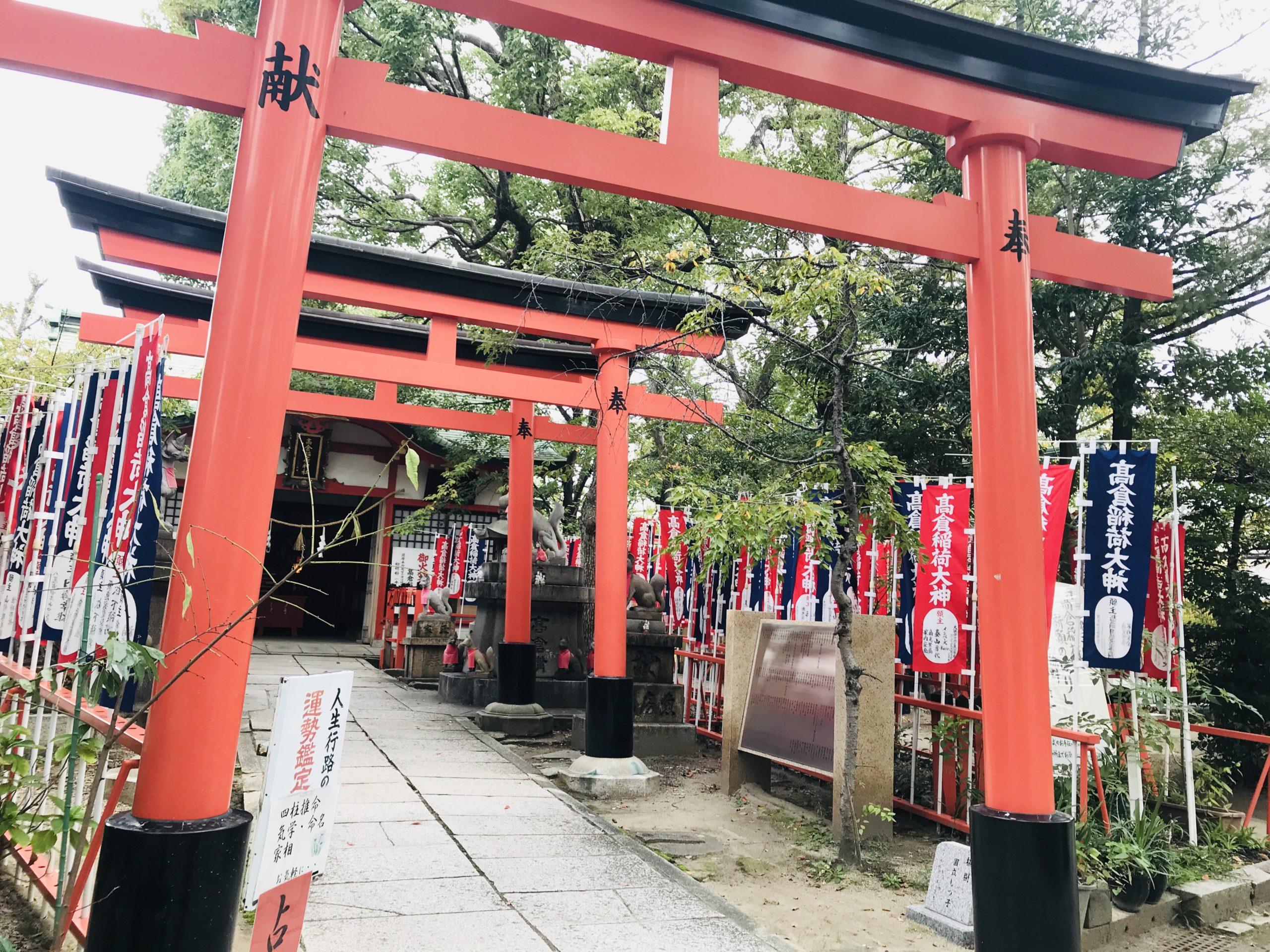 高倉稲荷神社