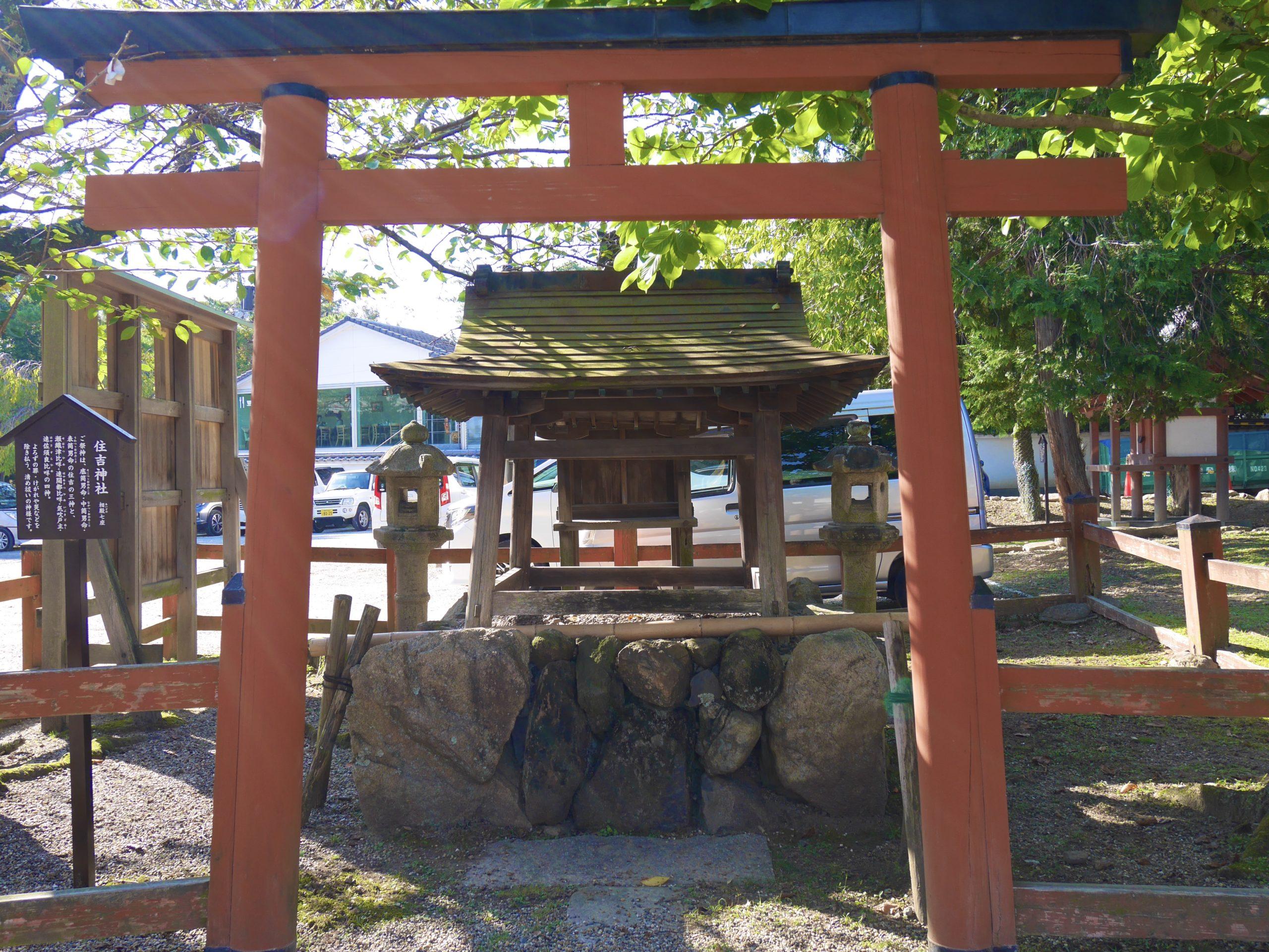 氷室神社(奈良)境内社の住吉神社