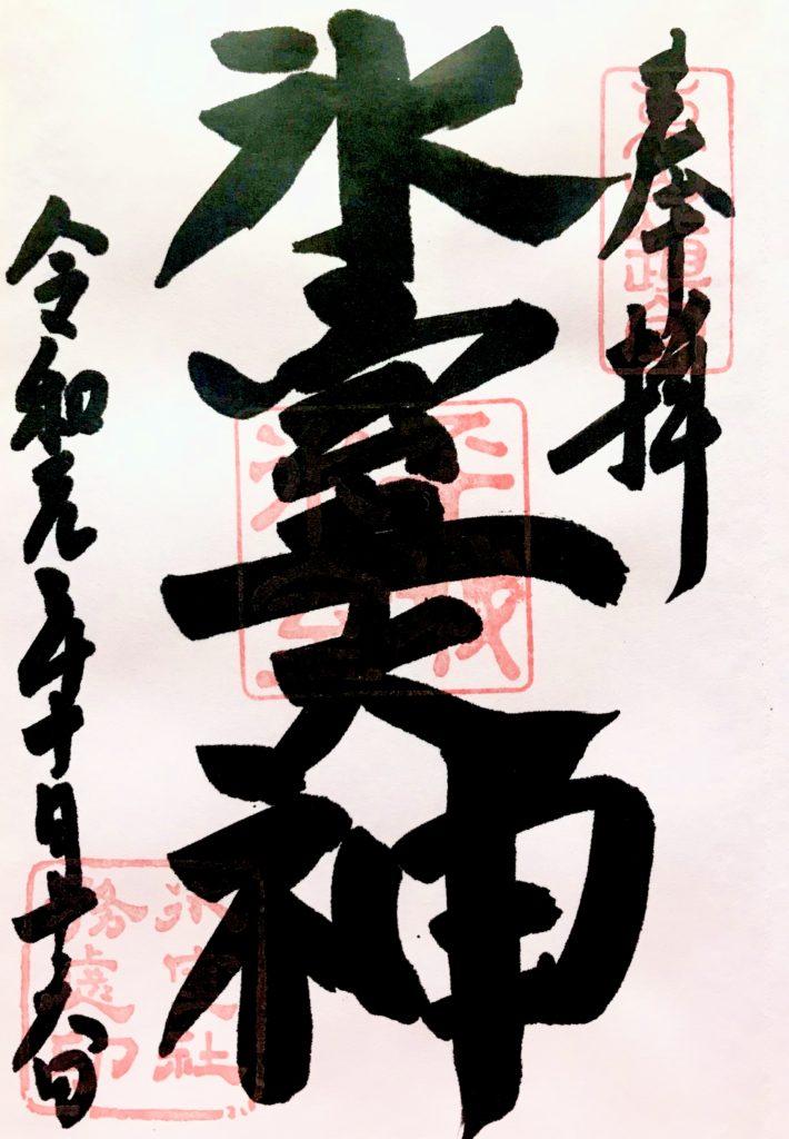 奈良氷室神社の御朱印