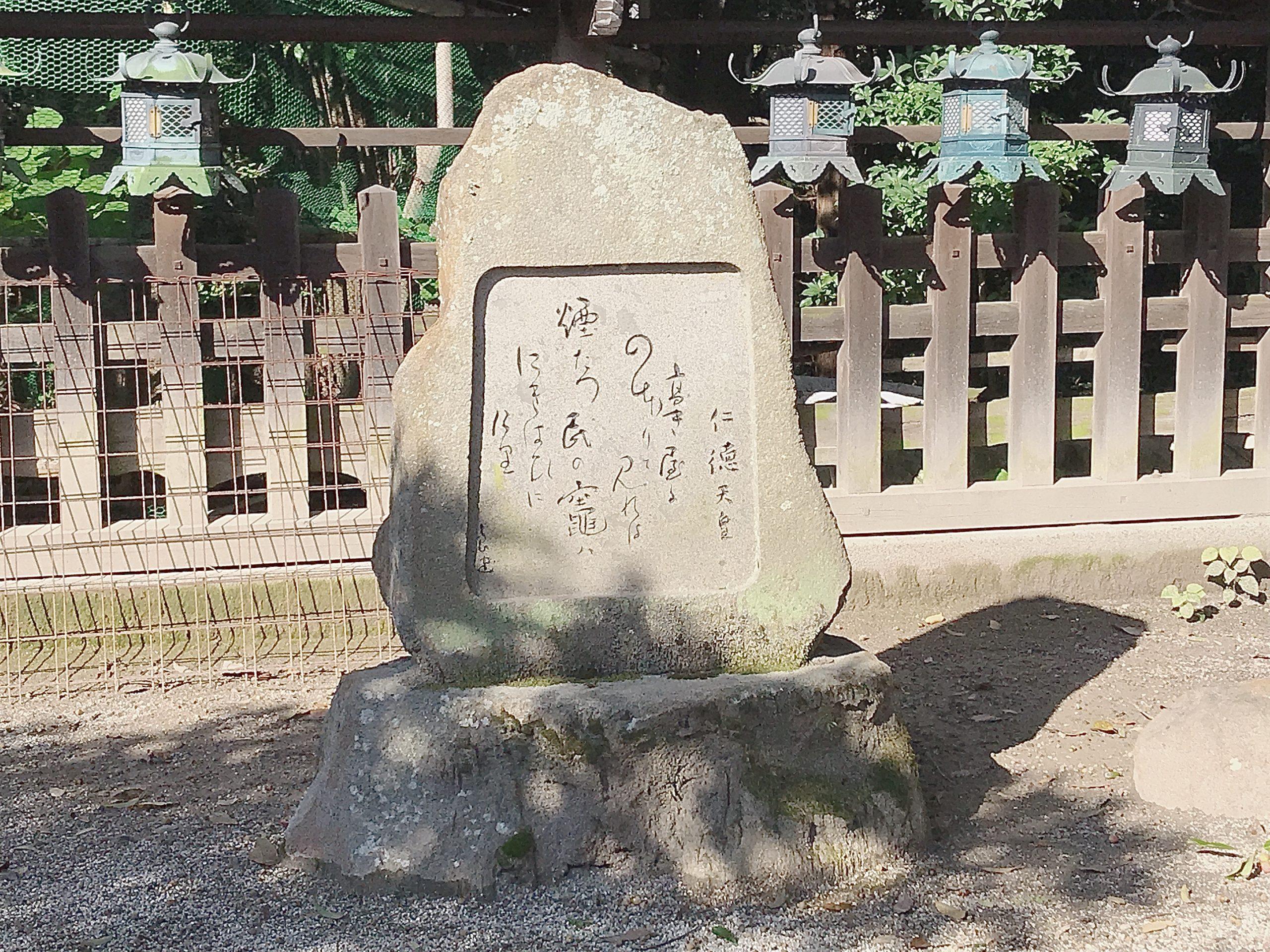 氷室神社の仁徳天皇歌碑