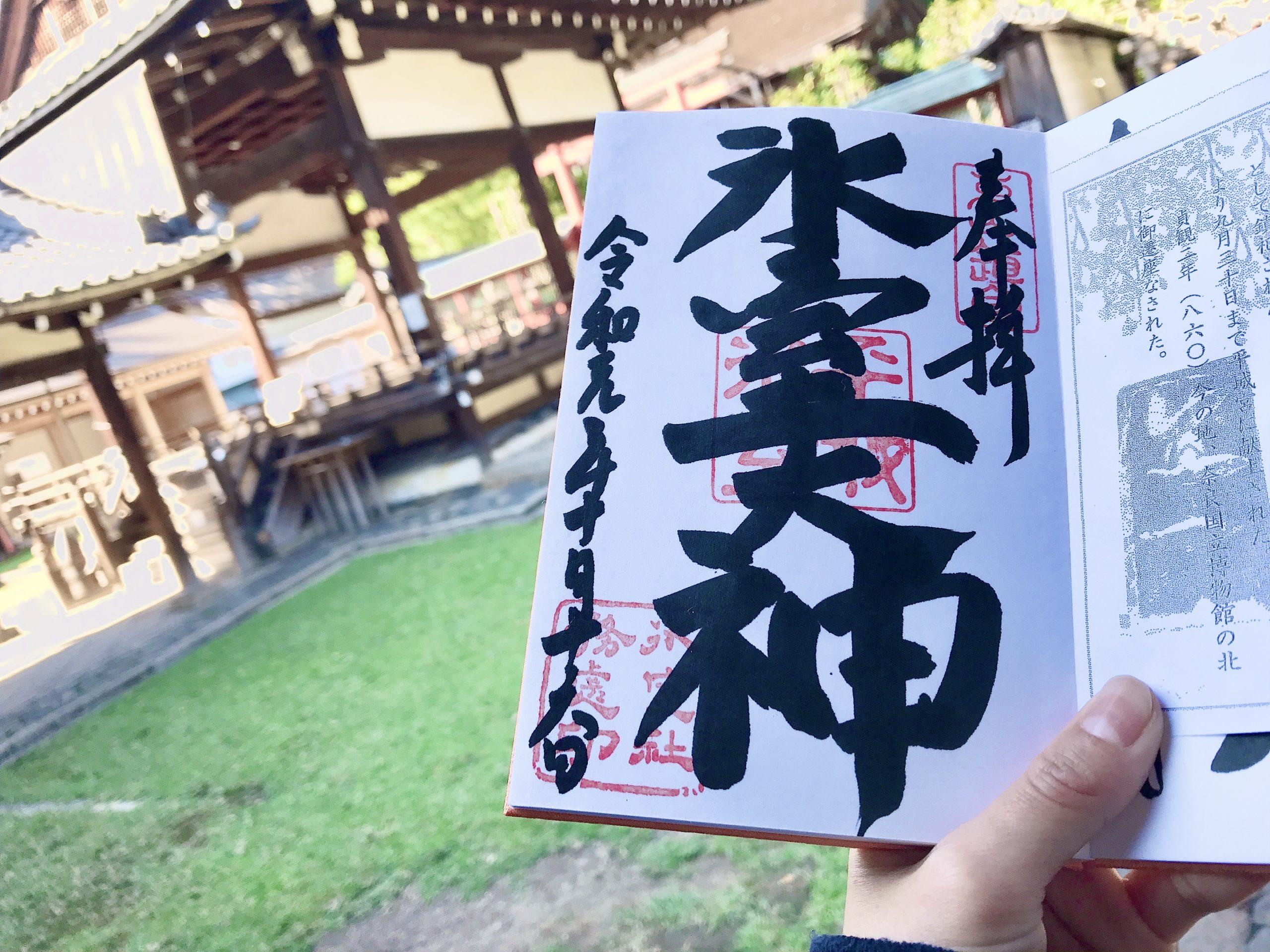 奈良氷の神様を祀る氷室神社へ御朱印旅
