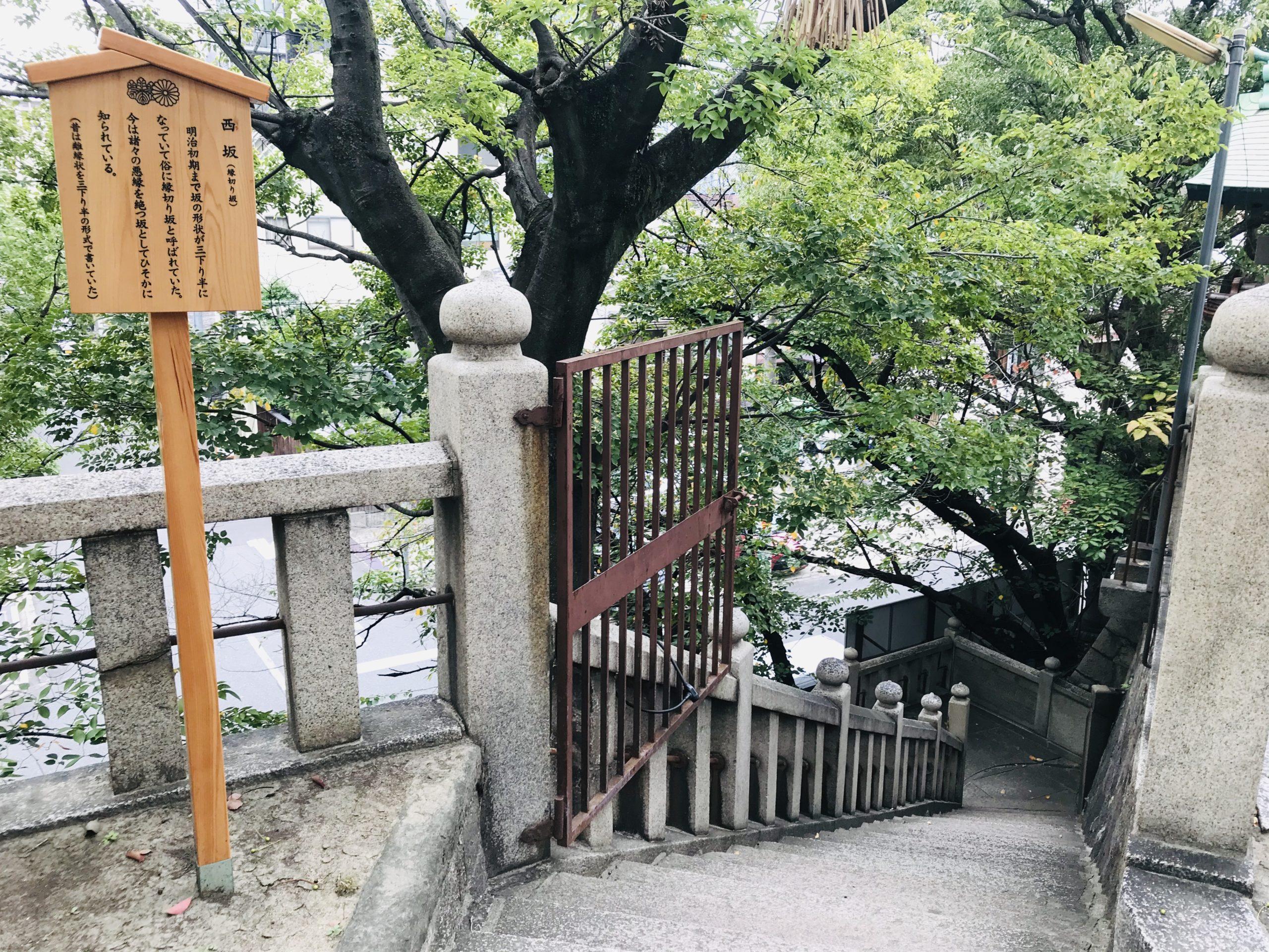 高津宮の縁切り坂