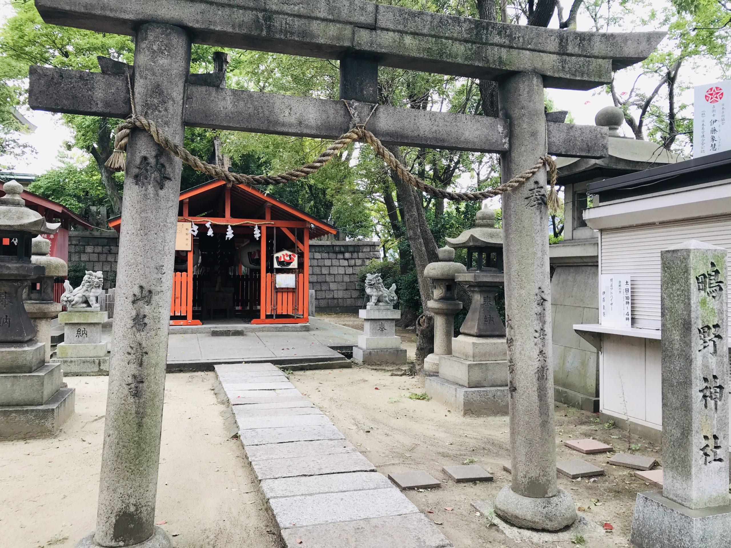 生國魂神社の鴫野神社は縁結び・縁切りパワースポット