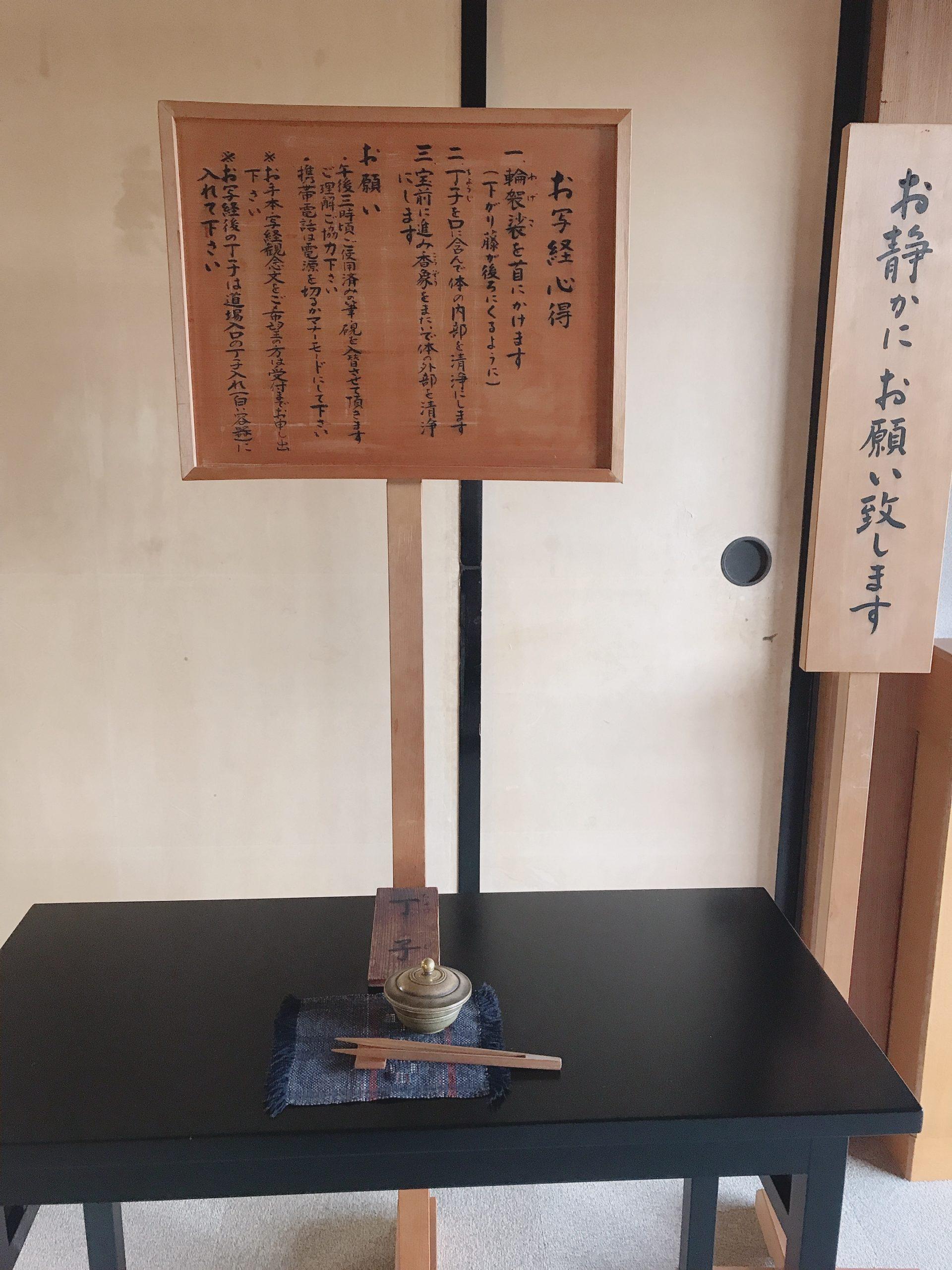 お写経での丁子(ちょうし)
