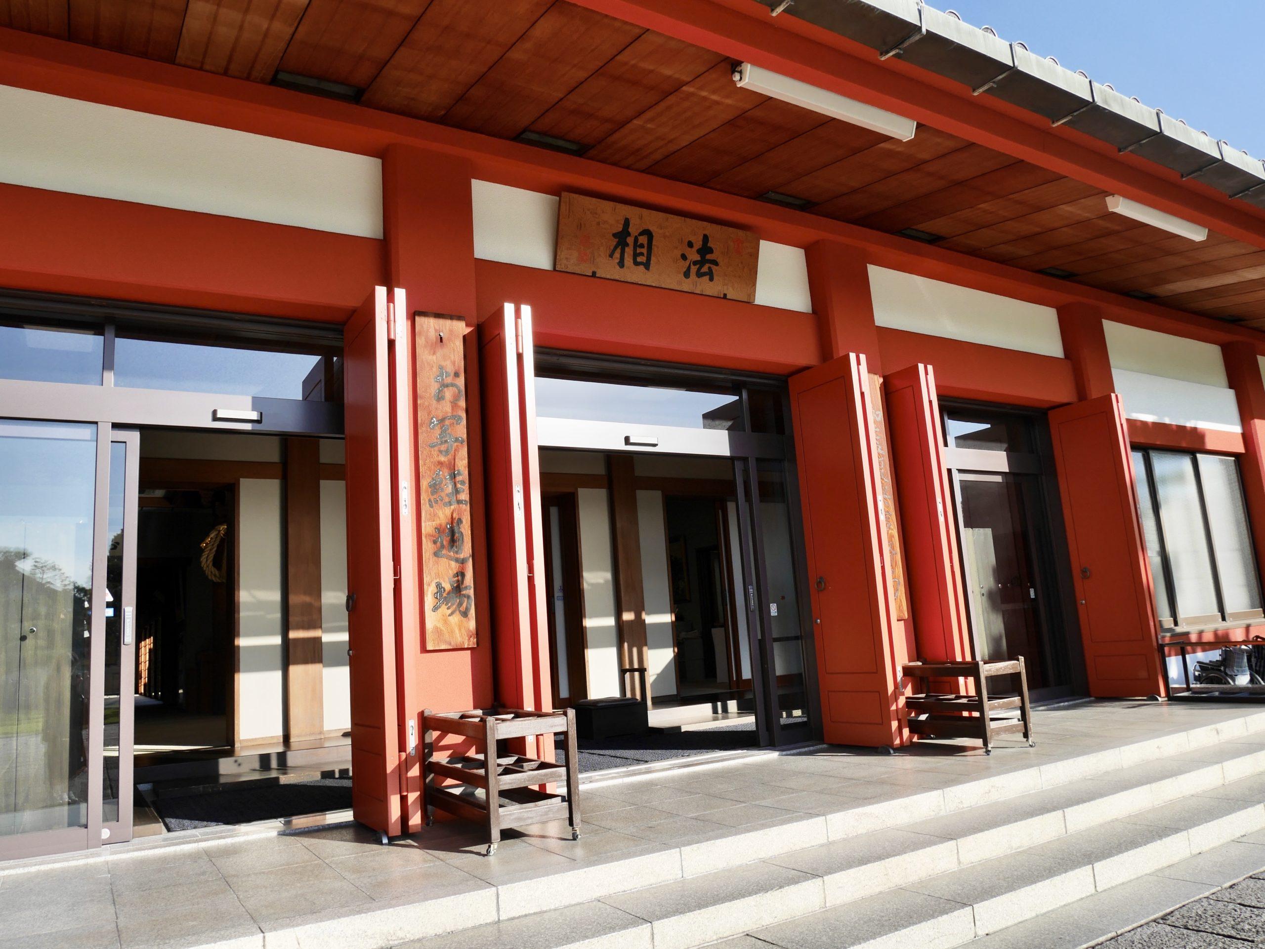 奈良薬師寺お写経道場の入り口