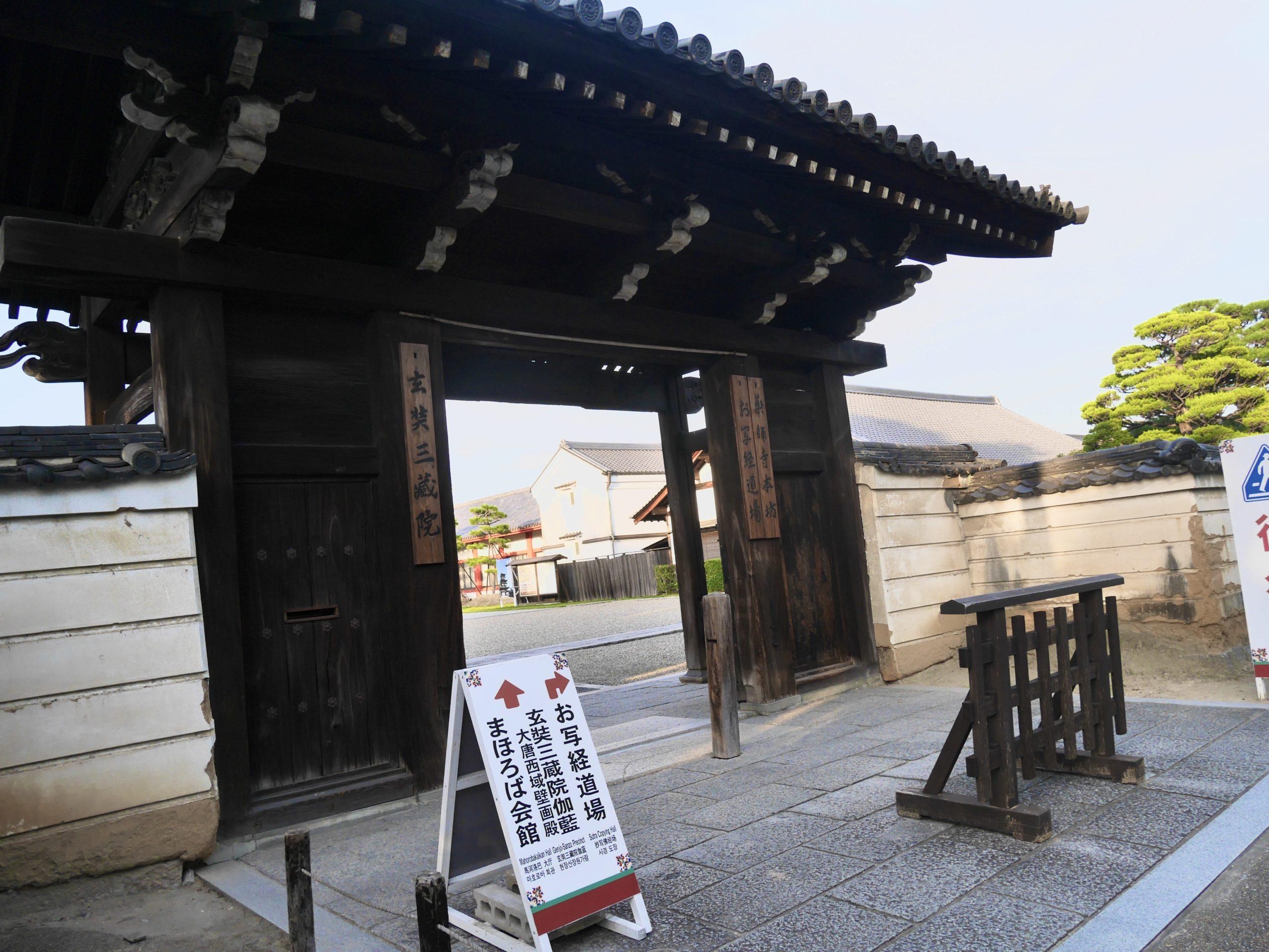 奈良薬師寺お写経道場へのアクセス