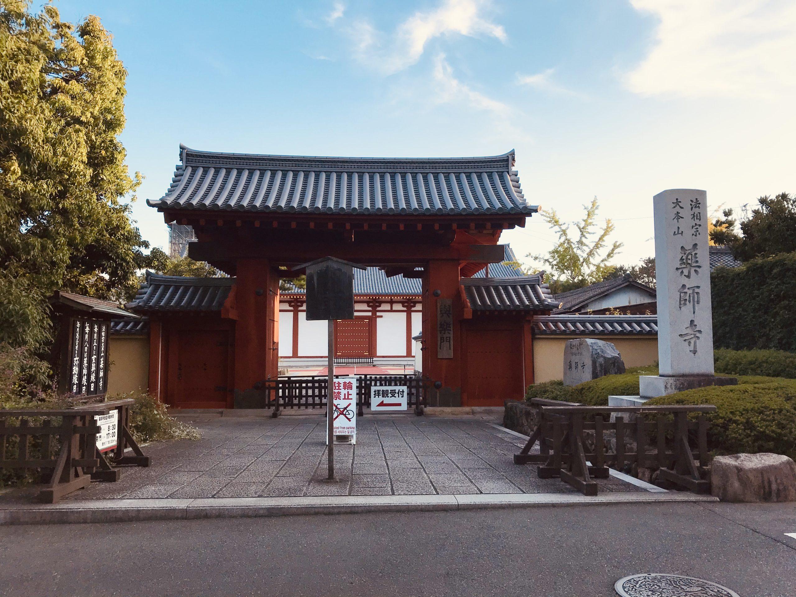 奈良の世界遺産・薬師寺
