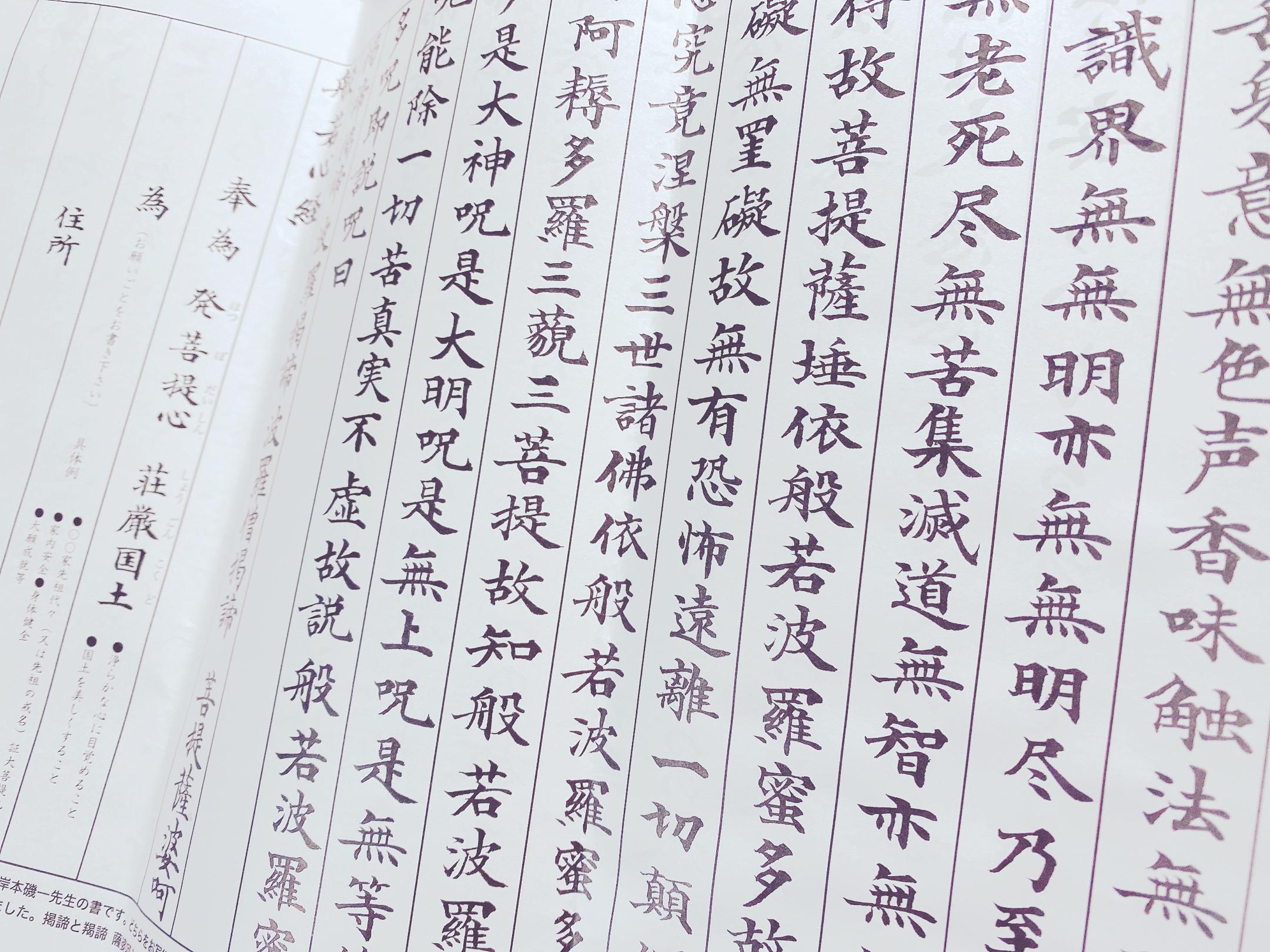 奈良薬師寺のお写経体験