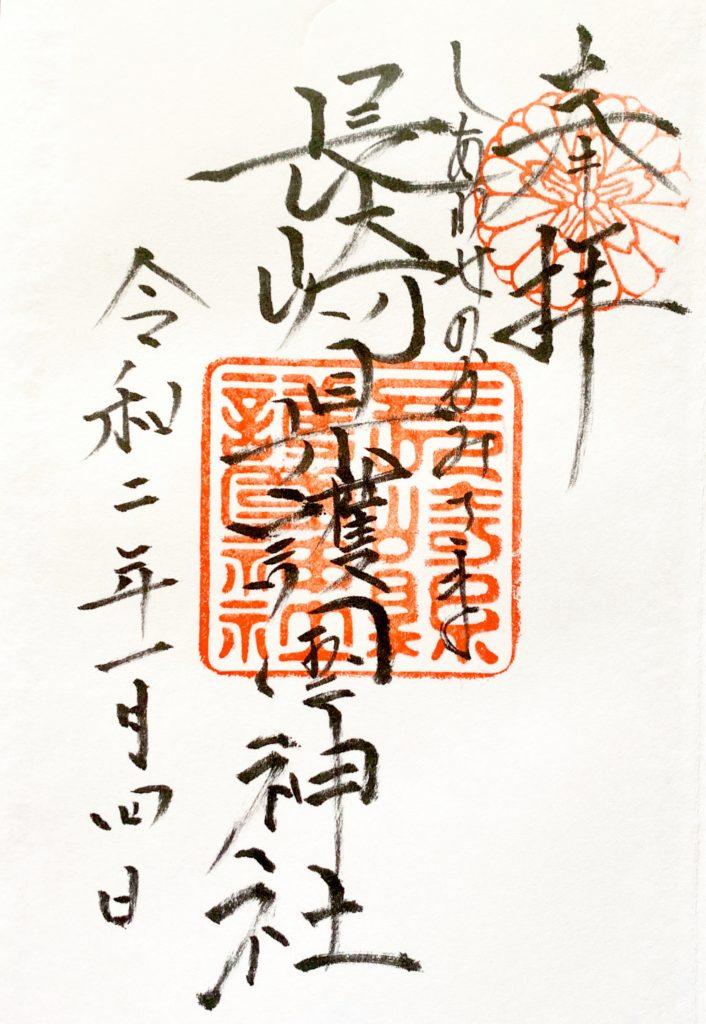 長崎縣護国神社の御朱印