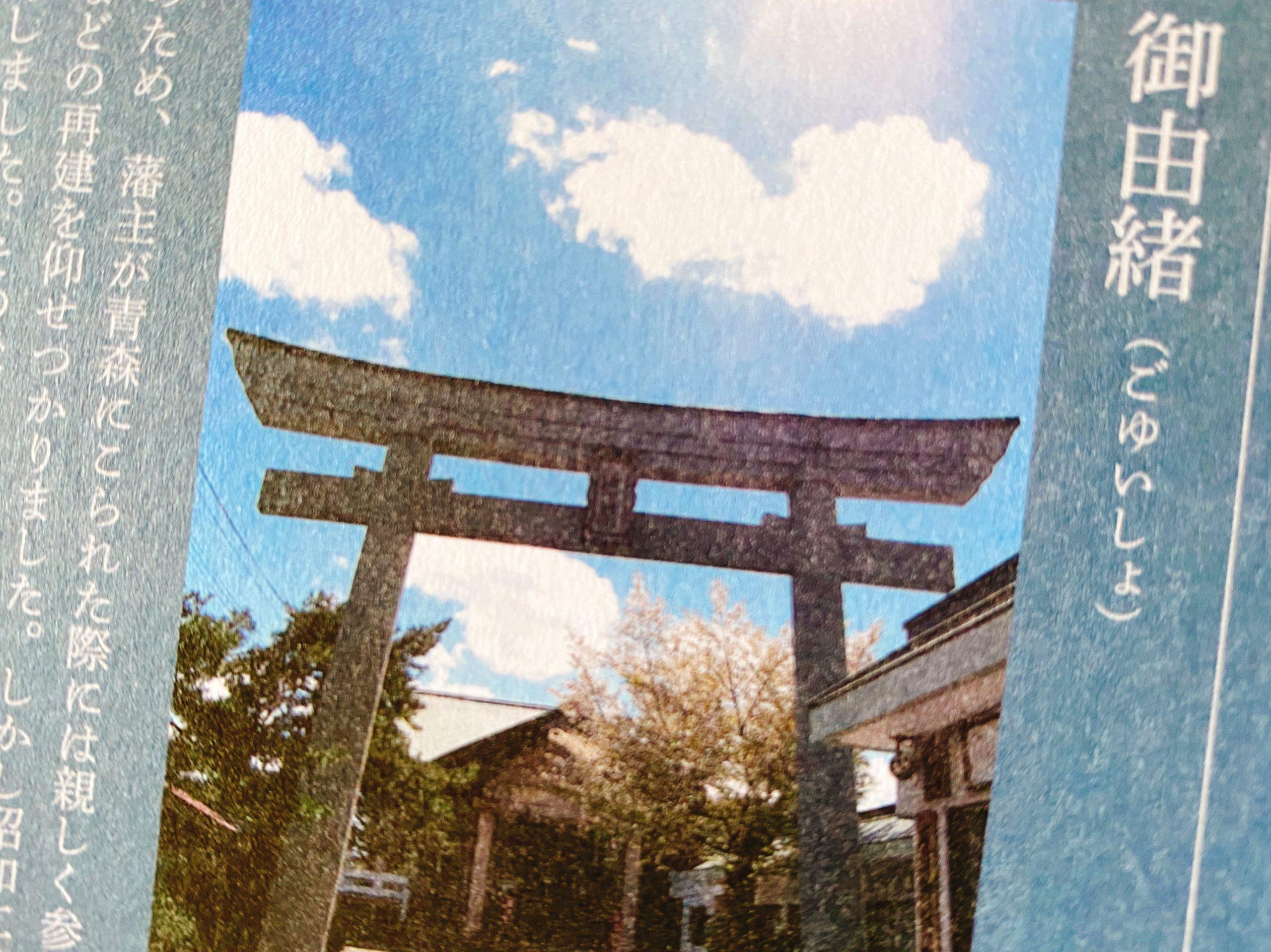 青森市廣田神社の郵送御朱印