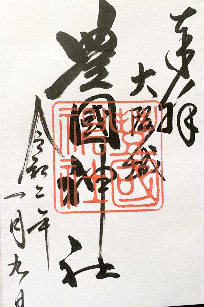 大坂豊国神社の御朱印