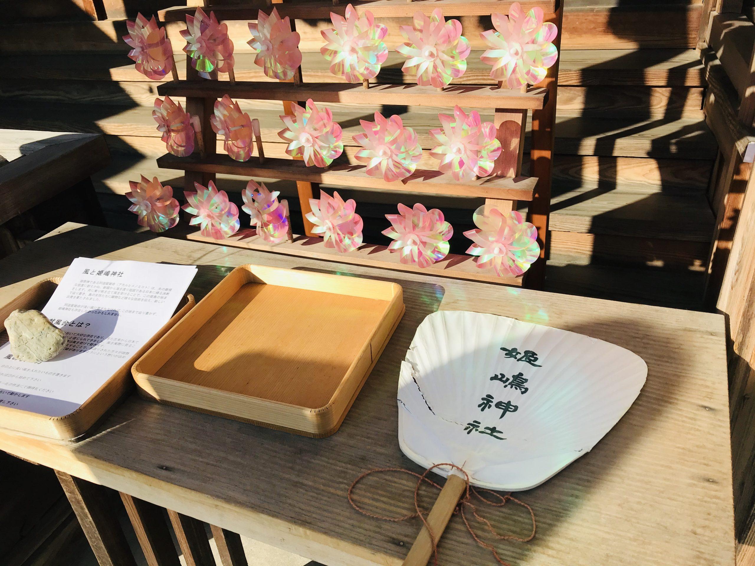 大坂やり直し神社の姫島神社