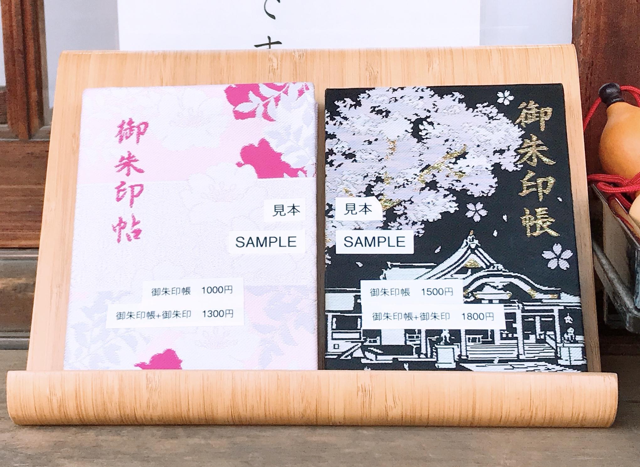 大坂豊国神社の御朱印帳