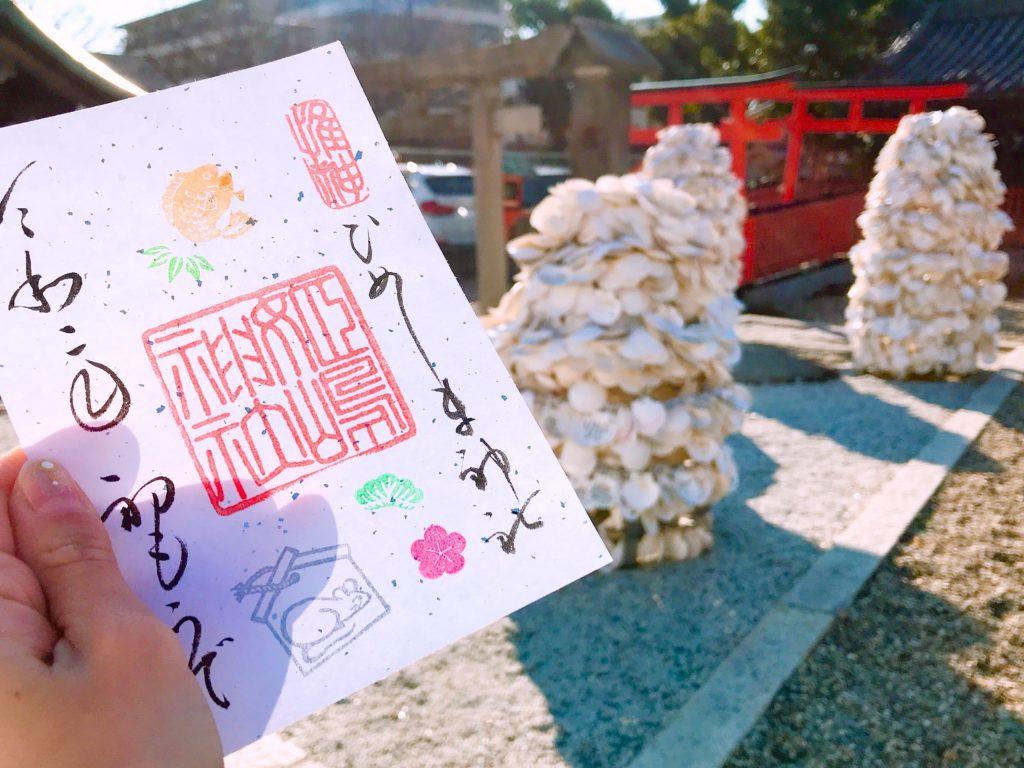 大坂姫島神社の可愛い限定御朱印