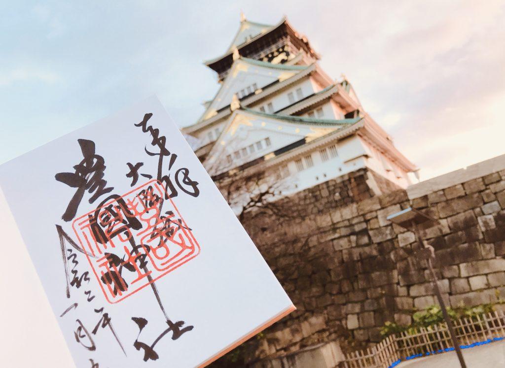 豊國神社の御朱印と大阪城