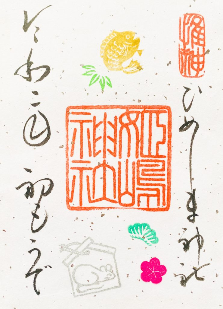 大坂姫島神社の御朱印