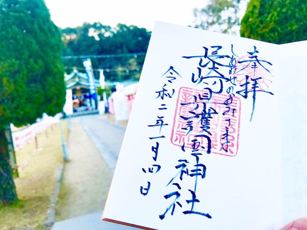 長崎縣護国神社の御朱印と庭フェスイベントをチェック