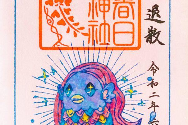 香川春日神社アマビエ郵送御朱印が可愛い♫