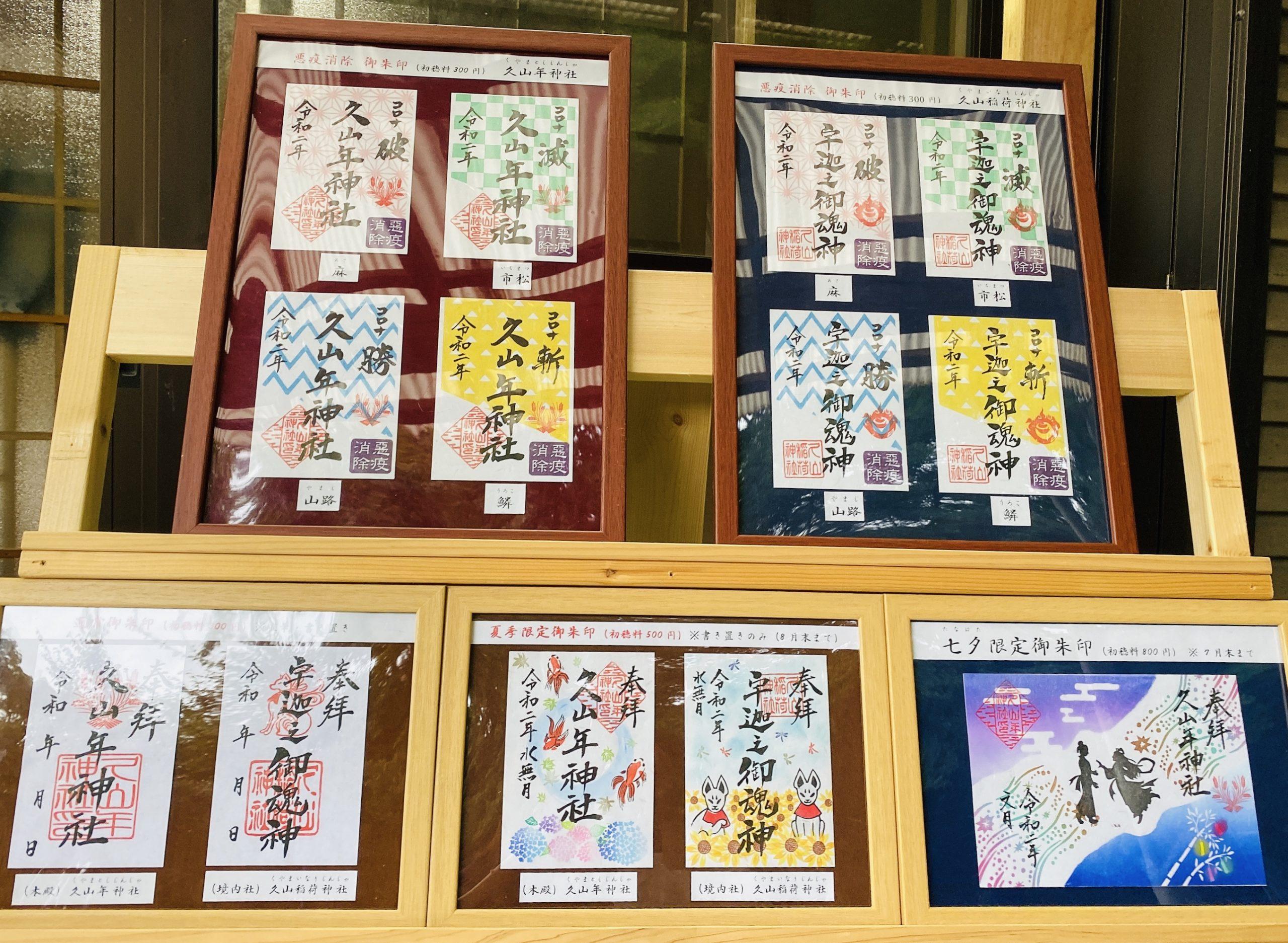 長崎のカラフルで可愛い御朱印!神社