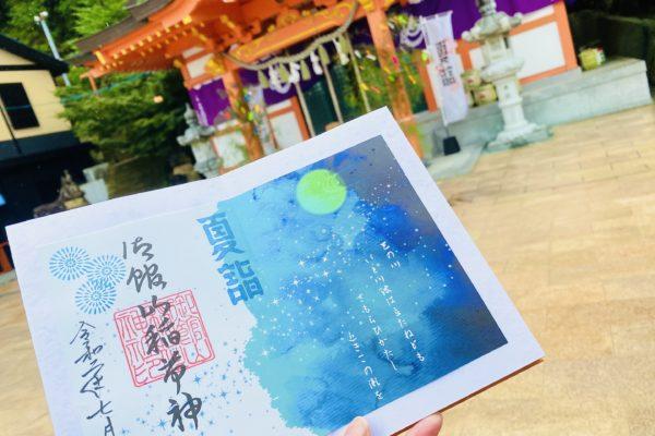 御館山稲荷神社の夏詣天の川御朱印