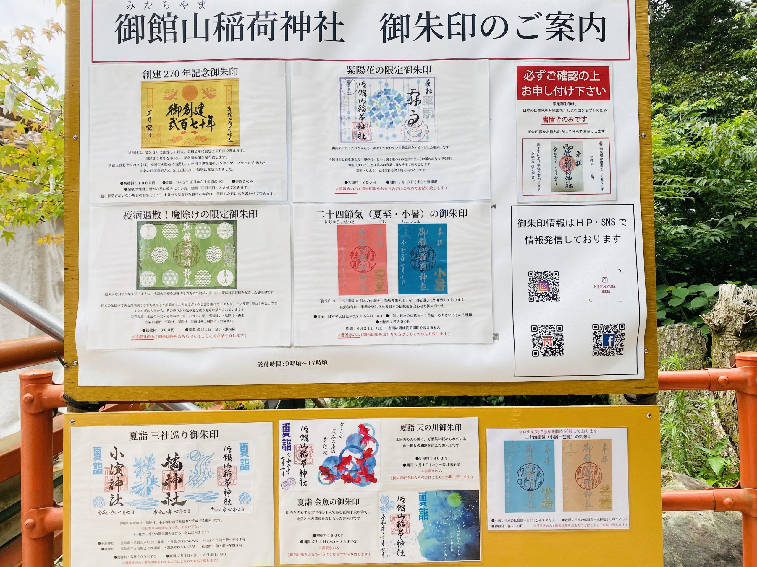 御館山神社のカラフルで可愛い御朱印の種類♪長崎御朱印めぐり