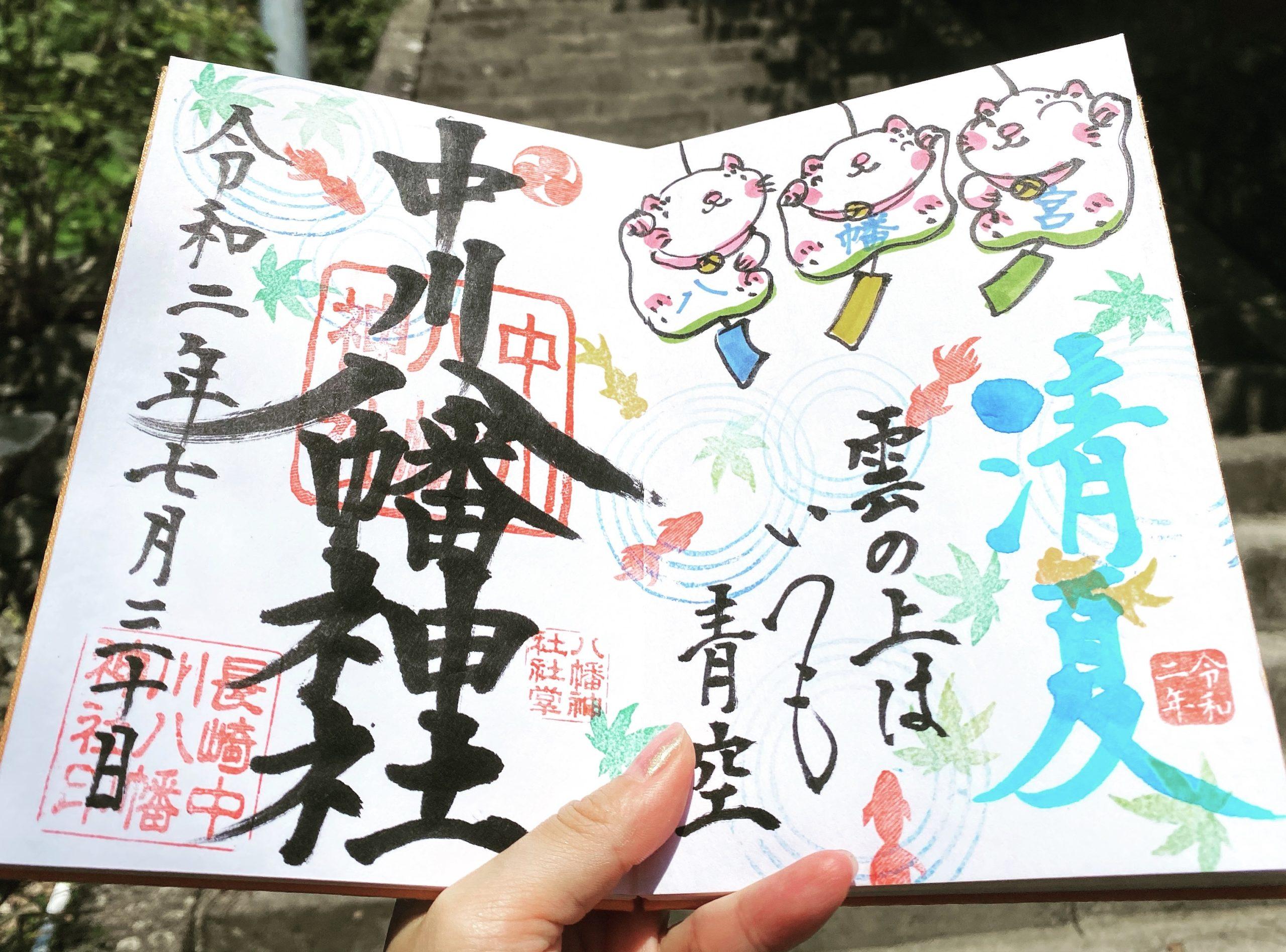 長崎のかわいい御朱印