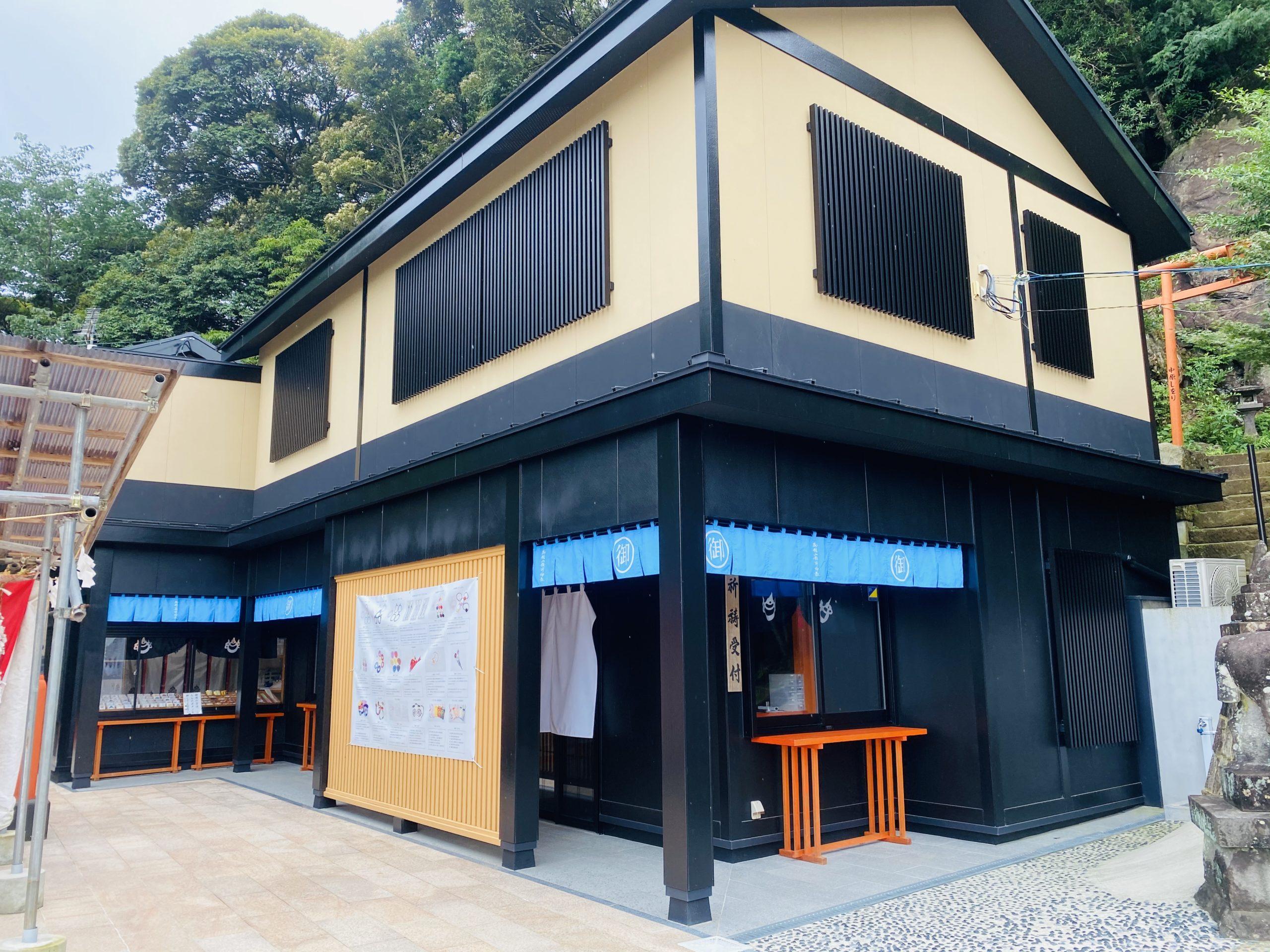 御館山神社の社務所