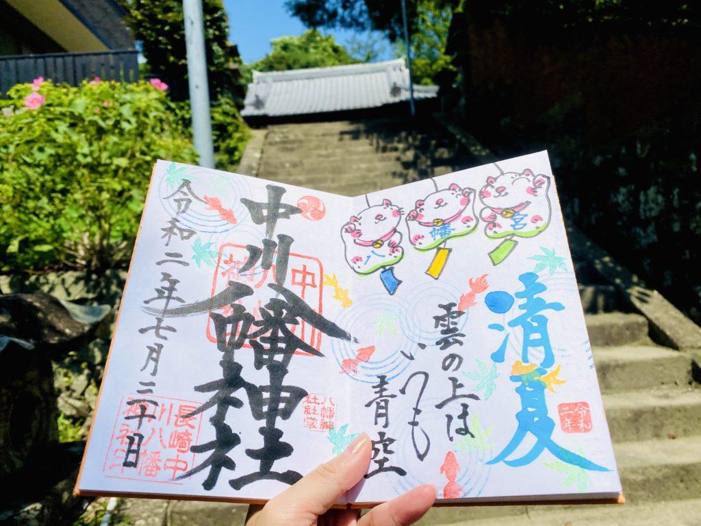 長崎でかわいい猫御朱印といえば!中川八幡神社《清夏バージョン》
