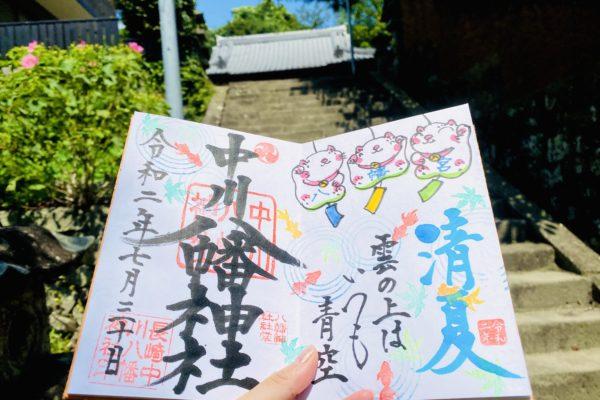 【下鴨神社(賀茂御祖神社)御朱印】京都の縁結びパワースポット!