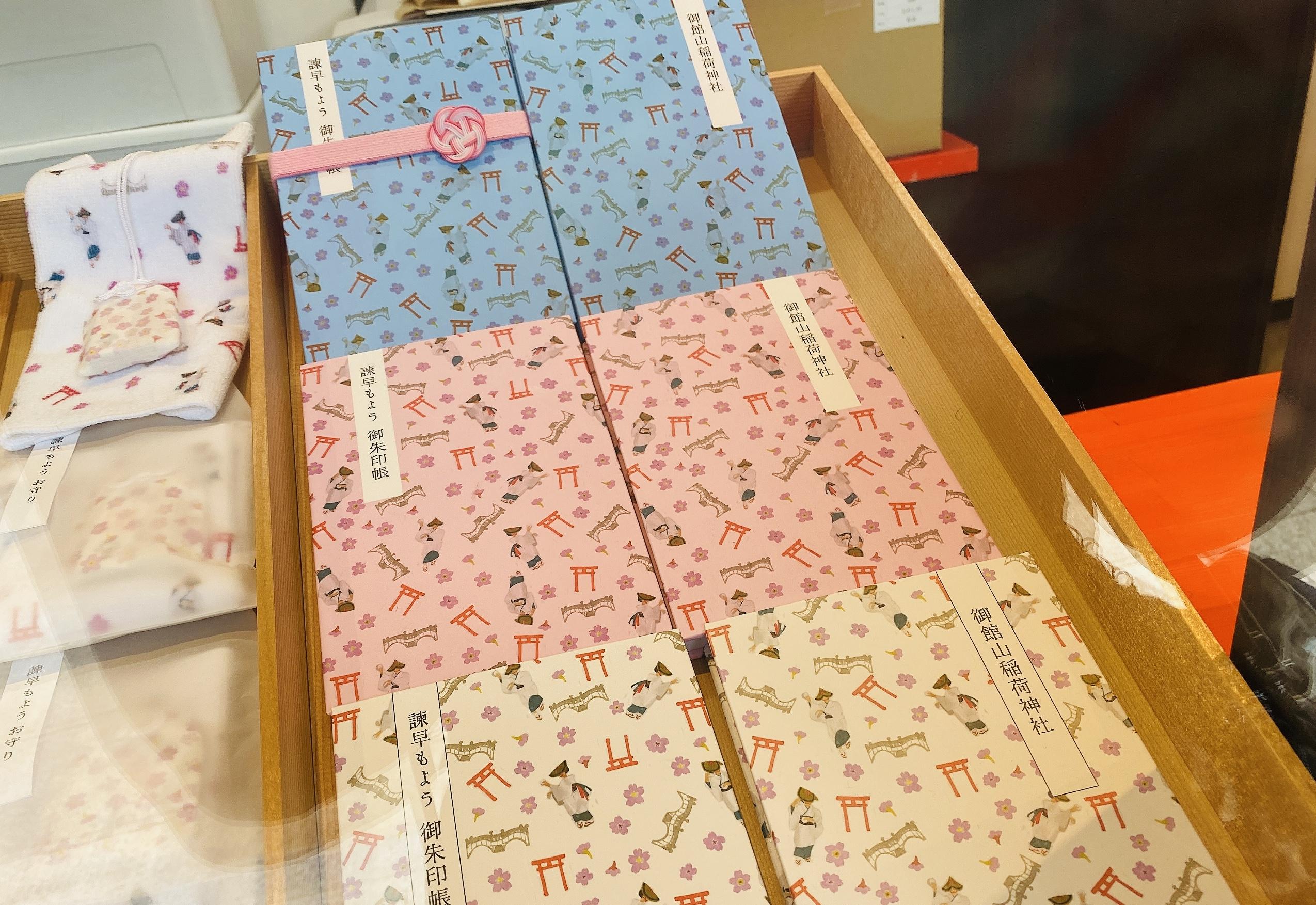 御館山稲荷神社の御朱印帳