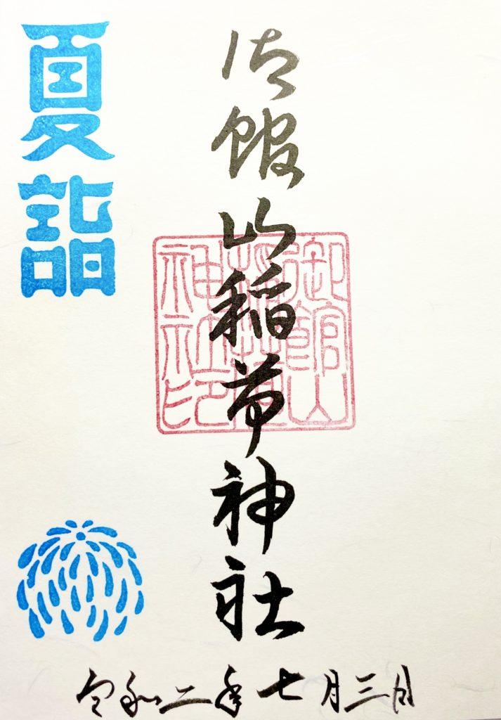 御館山稲荷神社の三社巡り御朱印♪長崎