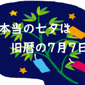 本当の七夕は7/7じゃなかった!織姫さまをまつる媛社神社