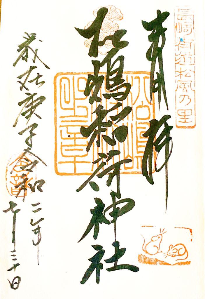 松嶋稲荷神社の御朱印