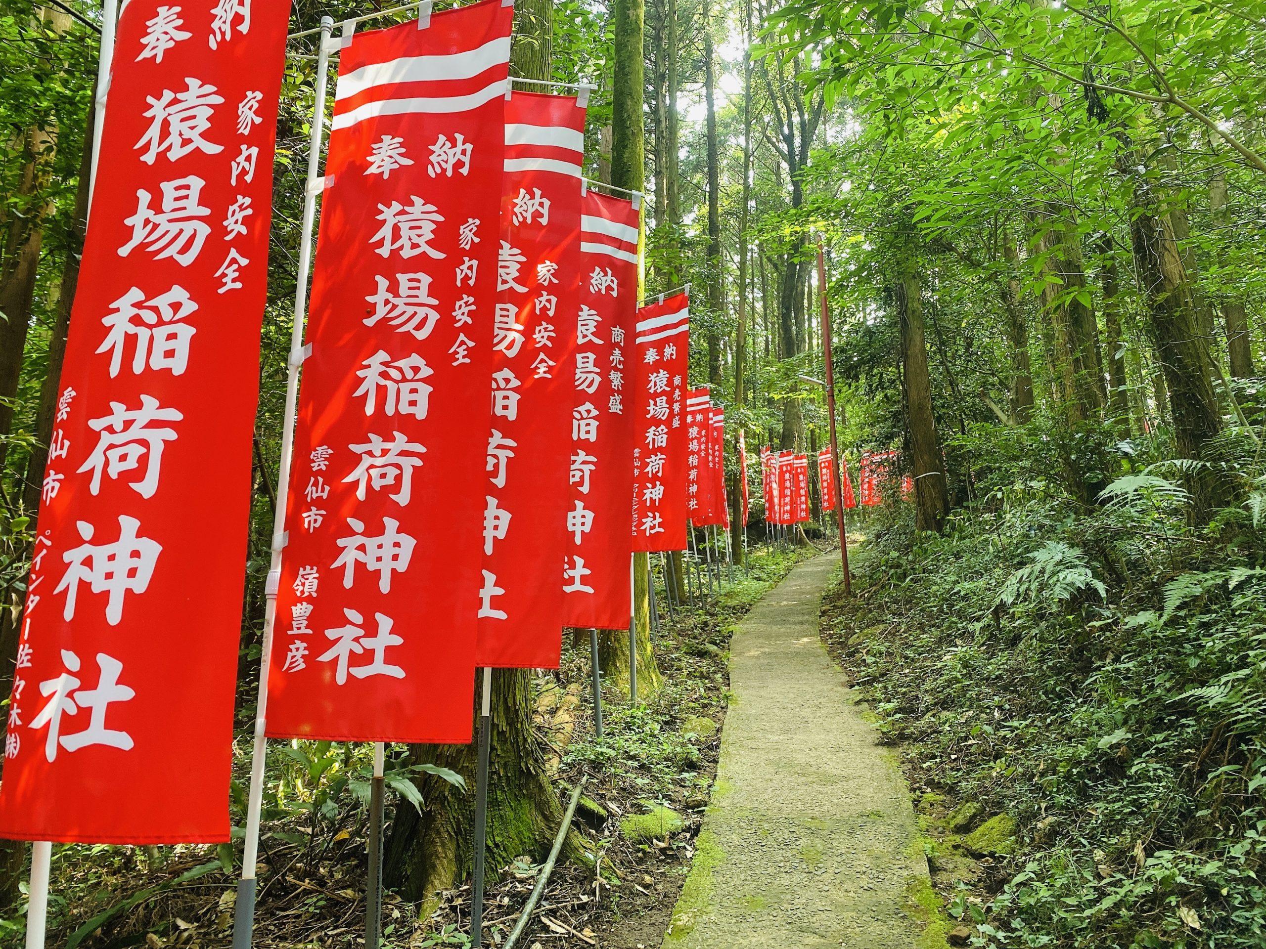 雲仙市神社巡り
