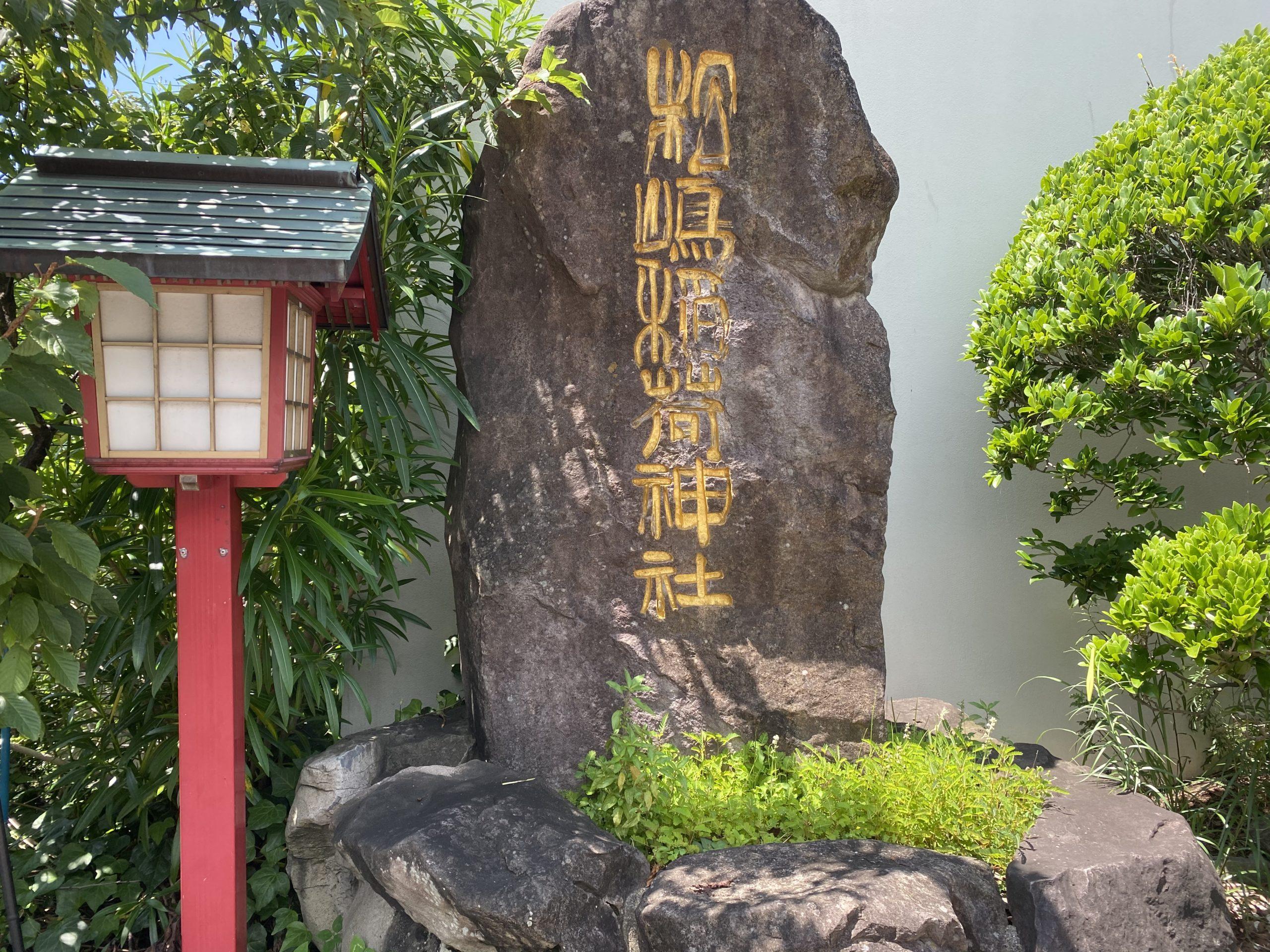 松嶋稲荷神社の見どころ