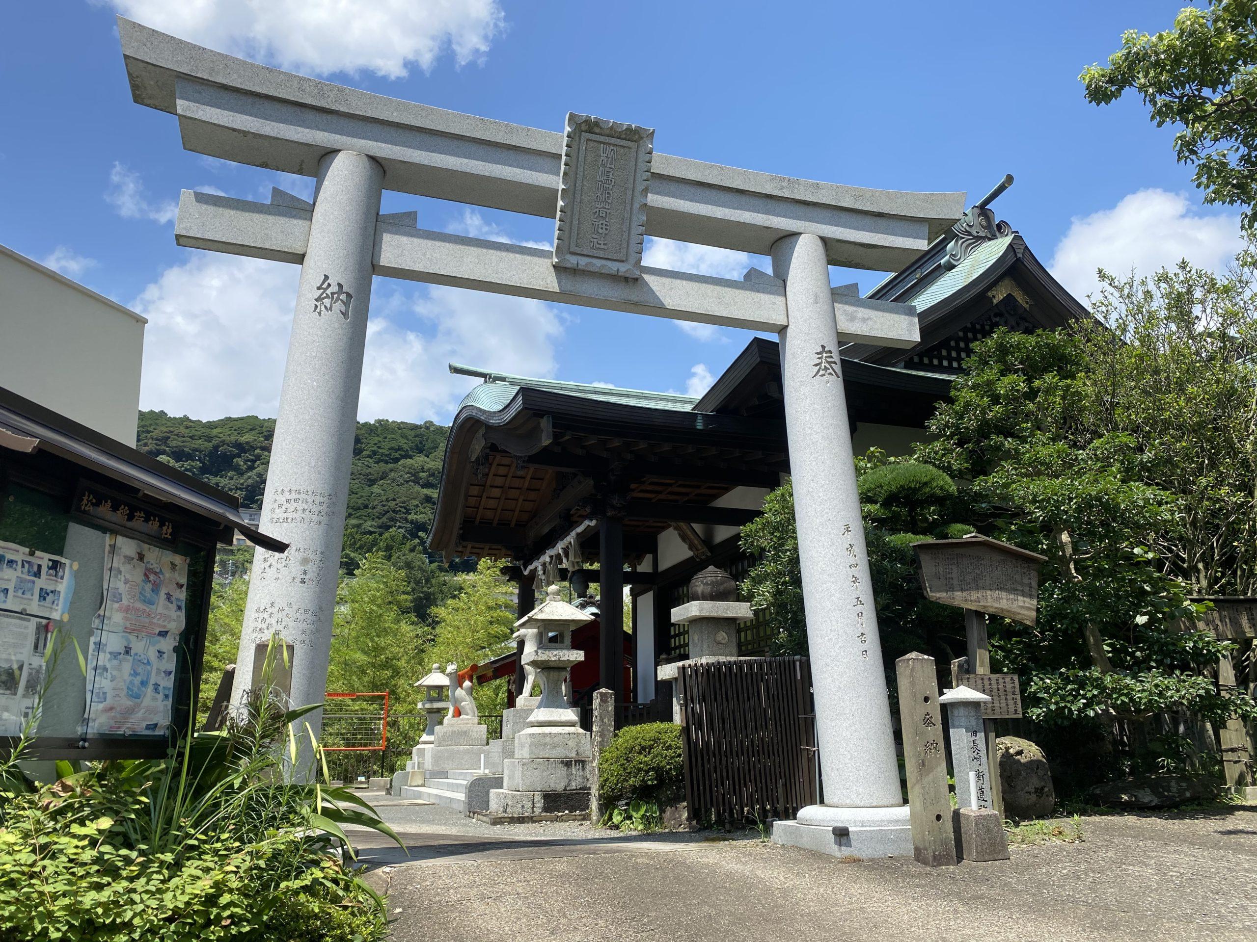 長崎松嶋稲荷神社へ