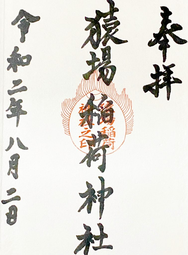 猿場稲荷神社の御朱印